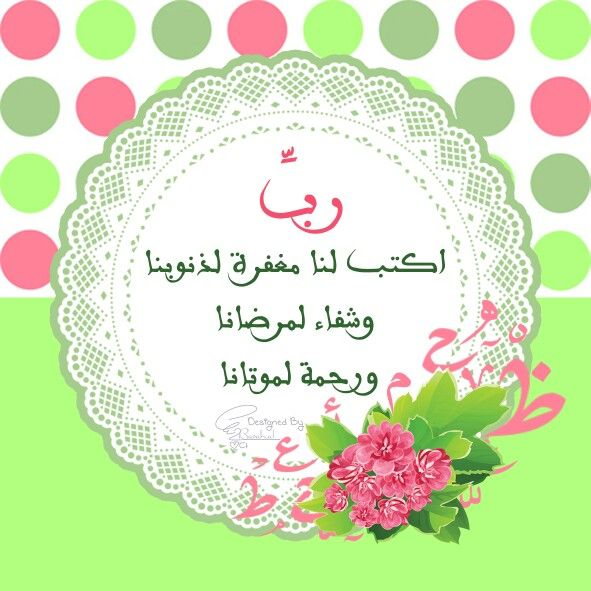 Ramadan Dua Islam Islamic Prayer دعاء رمضان ادعية اذكار سنن الله ذكر الجنة Allah Decorative Plates Invitations Decor