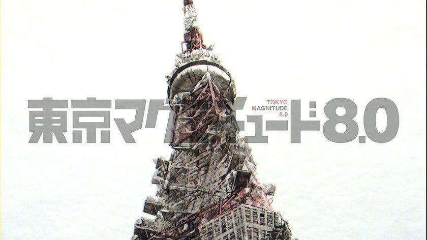 Tokyo Magnitude 8.0 (東京マグニチュード8.0)   #sorrow #강추