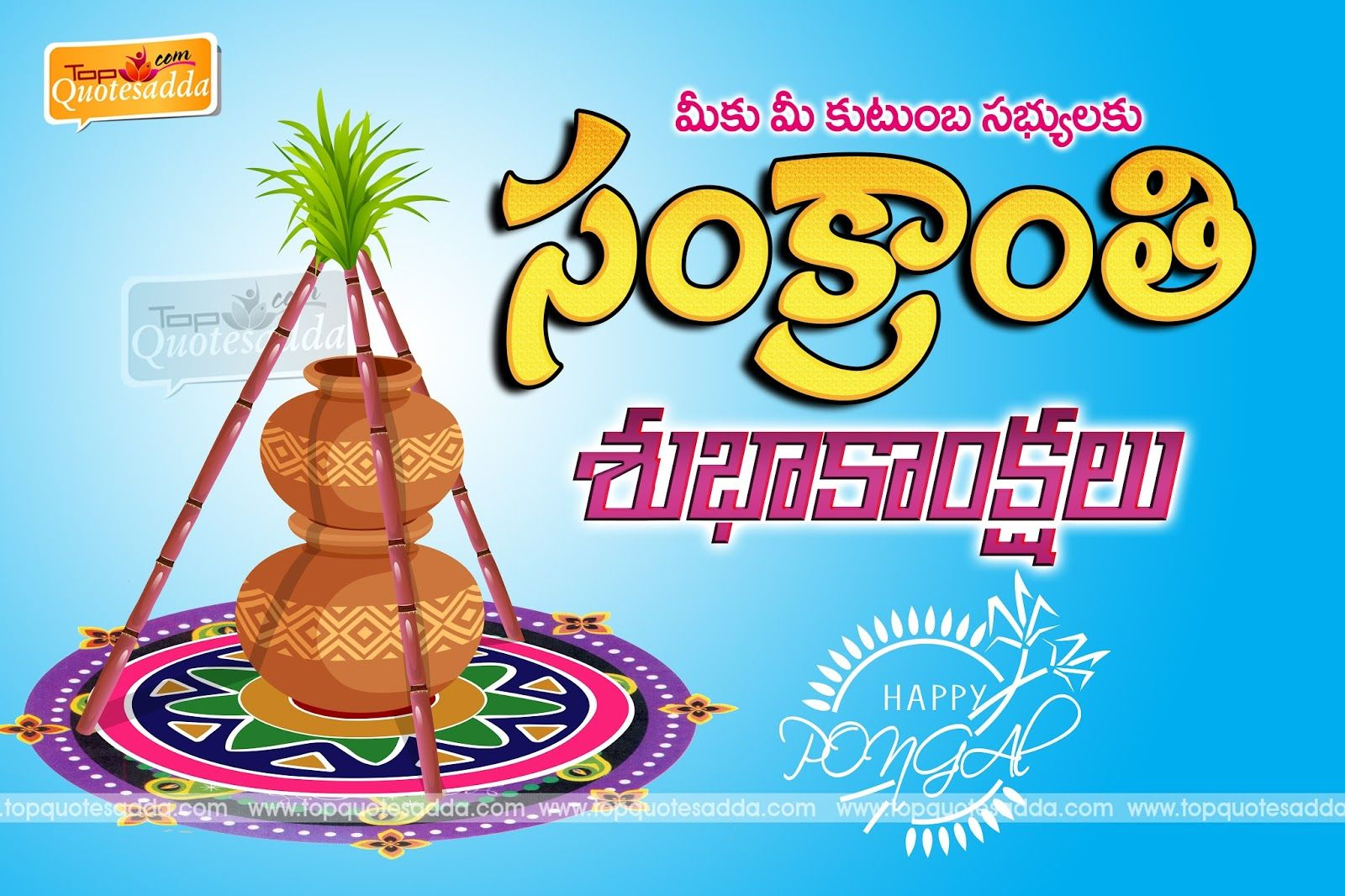 Happy makar sankranti telugu quoteshappy sankranti telugu images happy makar sankranti telugu quoteshappy sankranti telugu imageshappy sankranti greetings in telugu m4hsunfo