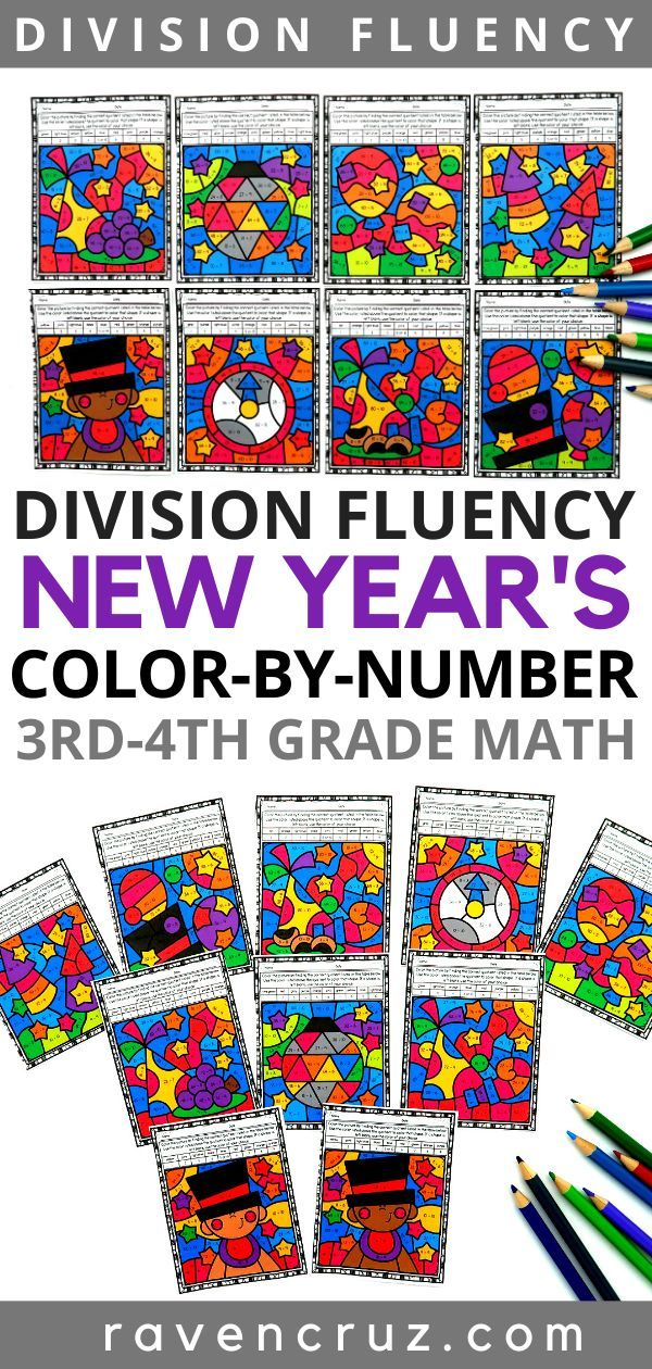 I love New Year's! I also love these New Year's multiplication color by number worksheets for math r