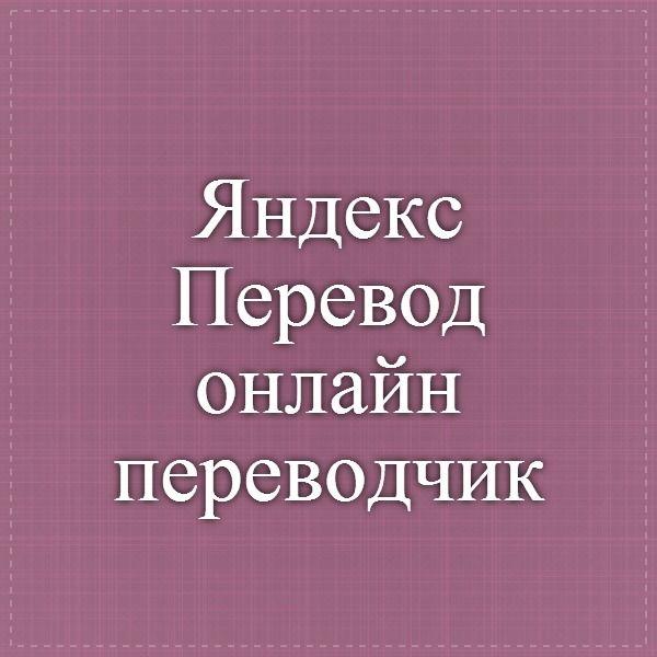 Yandeks Perevod Onlajn Perevodchik Yazyk Teksty Nemeckij
