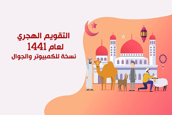 تحميل التقويم الهجري 1441 مع الإجازات كم تاريخ اليوم بالهجري التقويم الهجري 1441 Pdf Hijri Calendar Calendar Home Decor Decals
