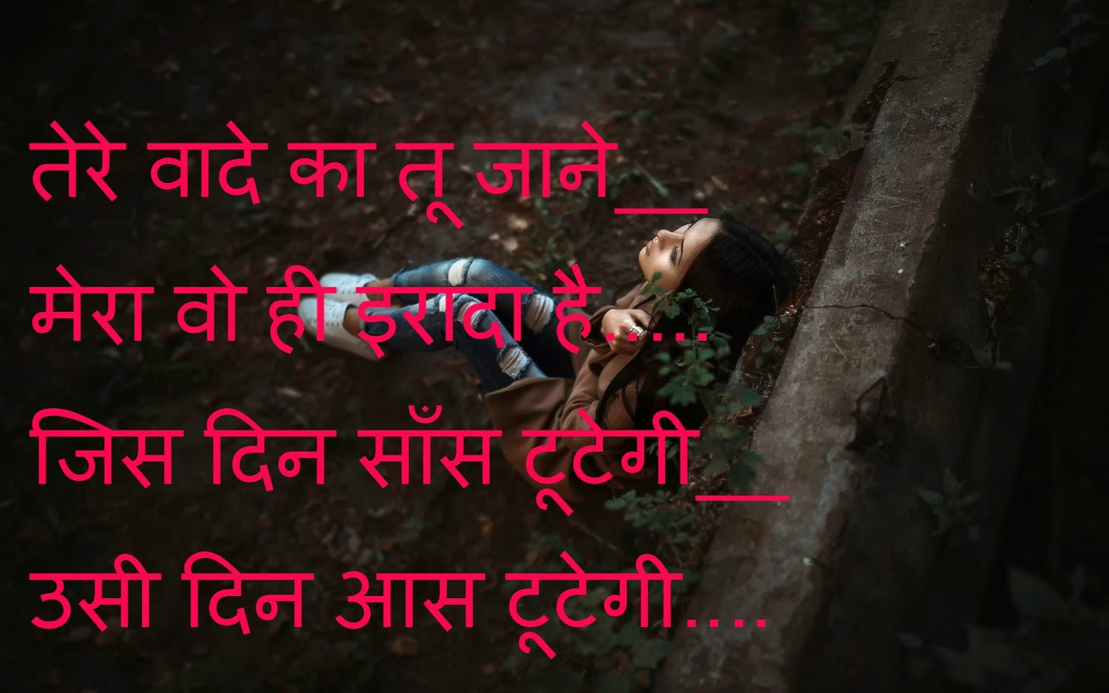Lonely Sad Wallpapers In Hindi +11 You have already v...