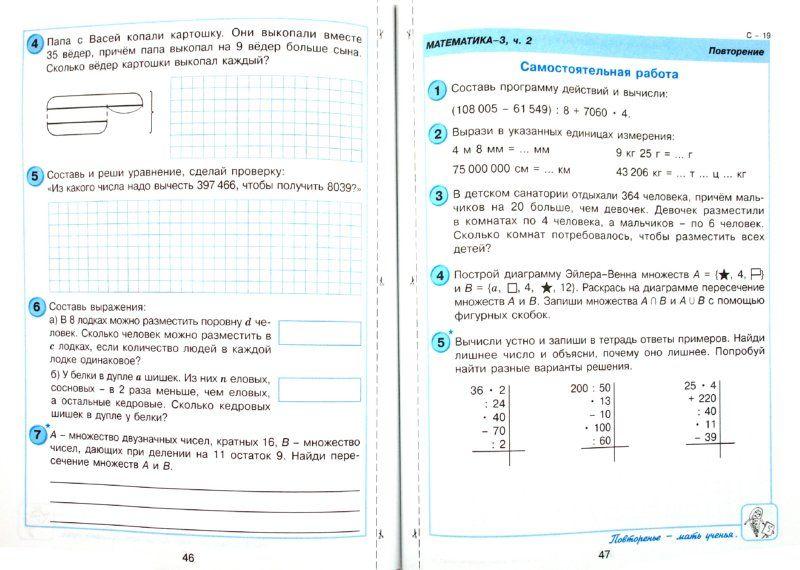 гдз самостоятельные и контрольные работы по математике 3 класс ситникова ответы