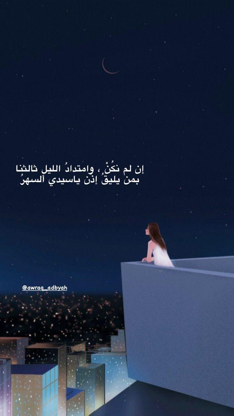إن لم نك ن وامتداد الليل ثالثنا بمن يليق إذن ياسيدي السهر Arabic Love Quotes Love Quotes Quotes