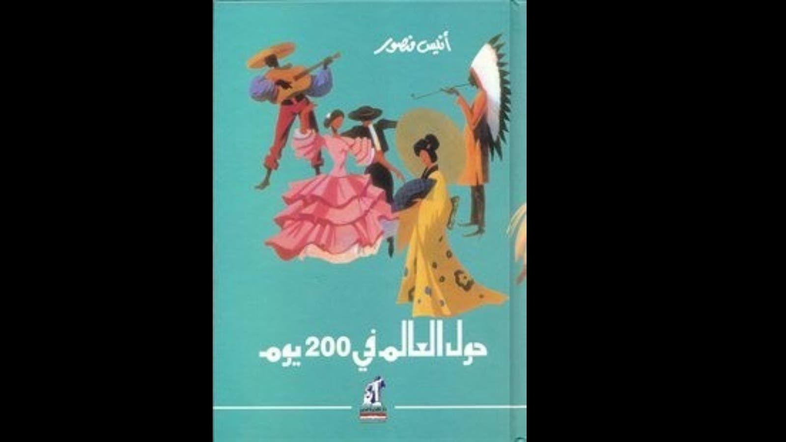 حول العالم في 200 يوم تأليف أنيس منصور Book Cover Books Art