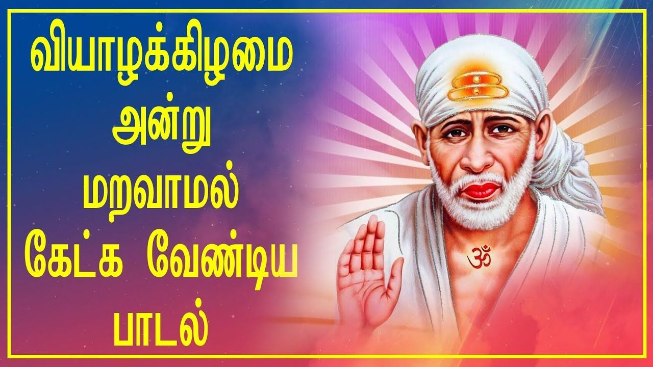 Tamil Sai Baba Powerful Bhakthi Patalu Best Tamil Devotional Songs Youtube Devotional Songs Songs Sai Baba