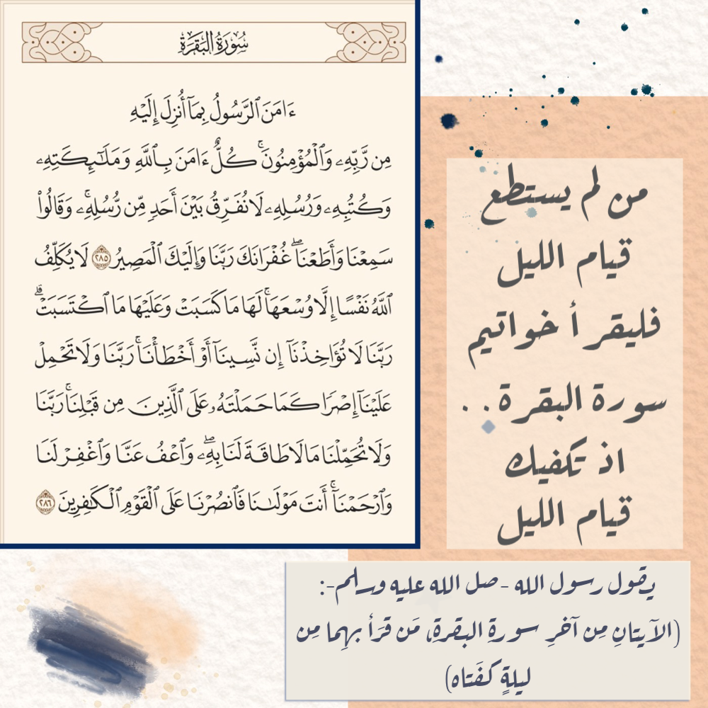 قيام الليل خواتيم سورة البقرة Words Arabic Words Math