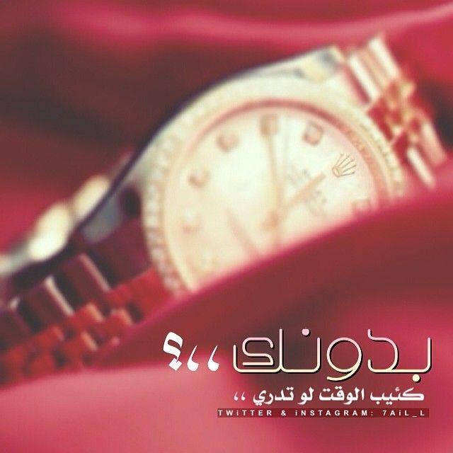 Fawaz 7ail بدونك كئيب الوقت لو تدري تصميمي صور صوره صور منوعه بوح خاطره عرب فو Bracelet Watch Twitter Instagram Breitling Watch
