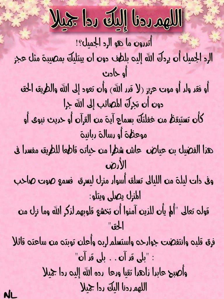 اللهم ردنا إليك ردا جميلا Abs