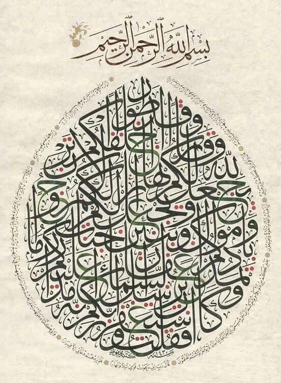 Pin By Titanyum Design On خطوط عربية Islamic Art Calligraphy Arabic Calligraphy Art Islamic Art