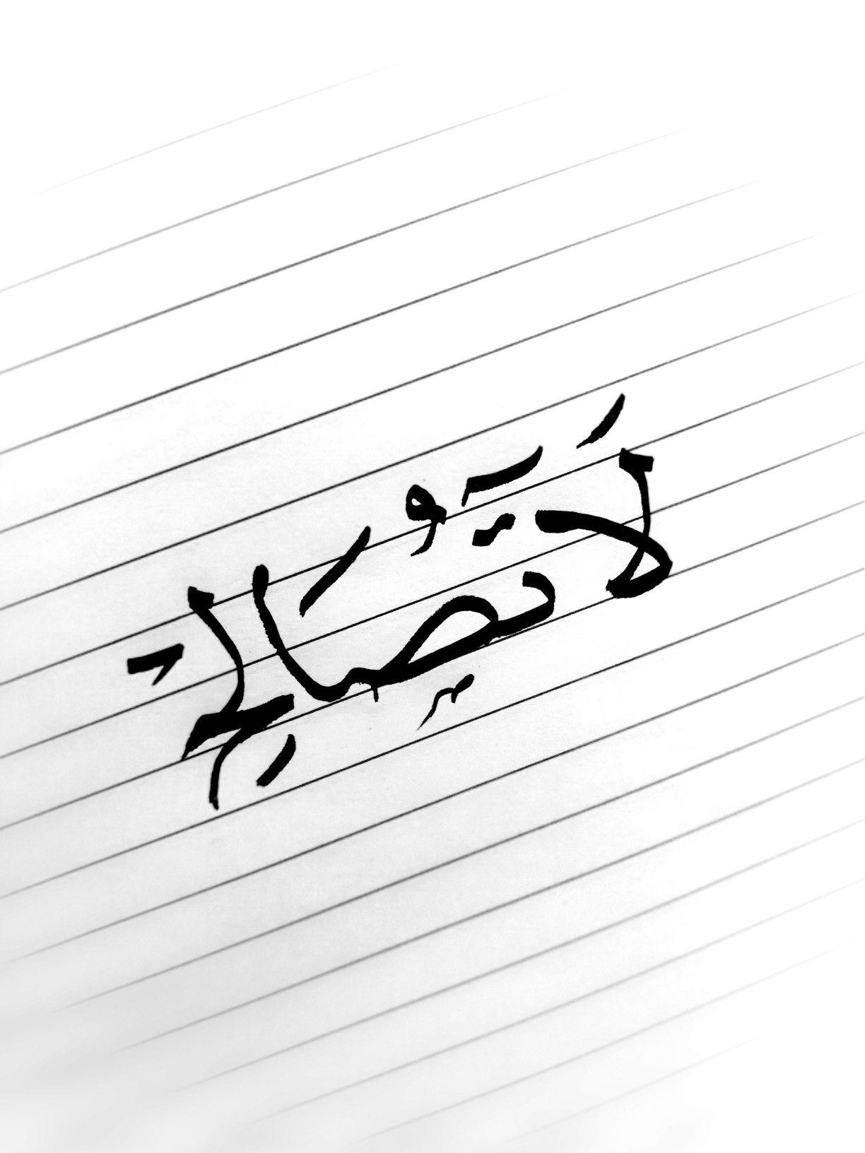لا تصالح فوق كرامتك Arabic Calligraphy Writing Calligraphy