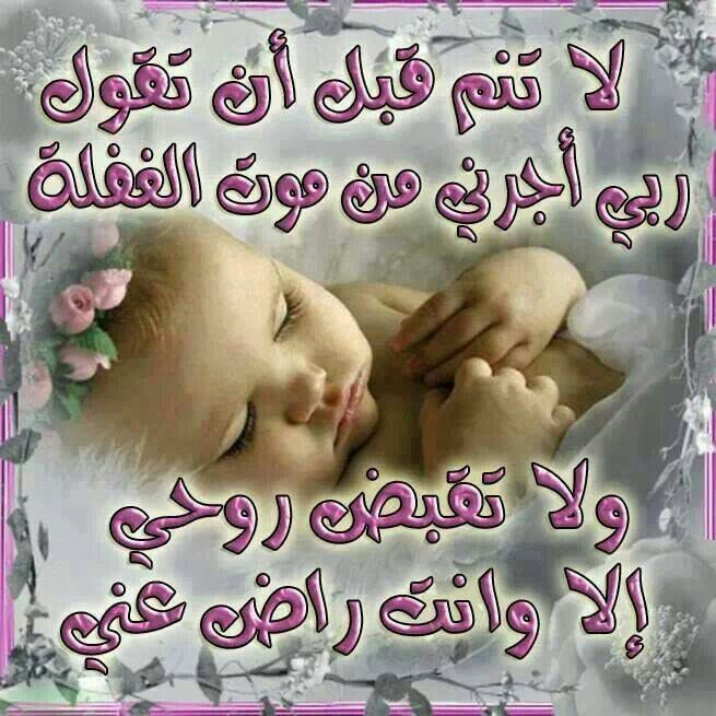 Pin By Asmaa Alabsi On Islam Duaa دعاء Arabic Quotes Face Baby Face