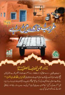 free urdu islamic books download pdf