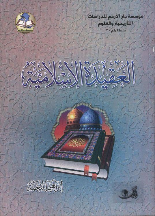 أصول العقيدة الإسلامية وفروعها لدى علماء السلف Enamel Pins Candy Books