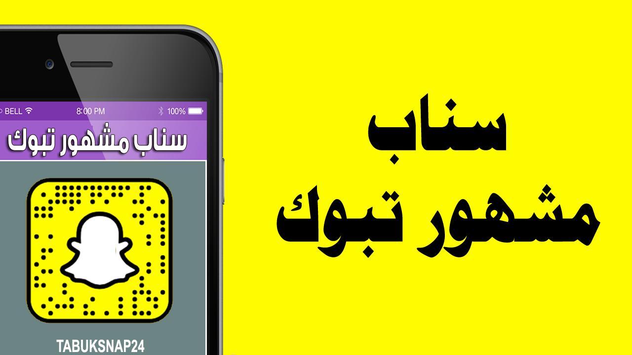 سناب مشهور تبوك Gaming Logos Logos Snapchat
