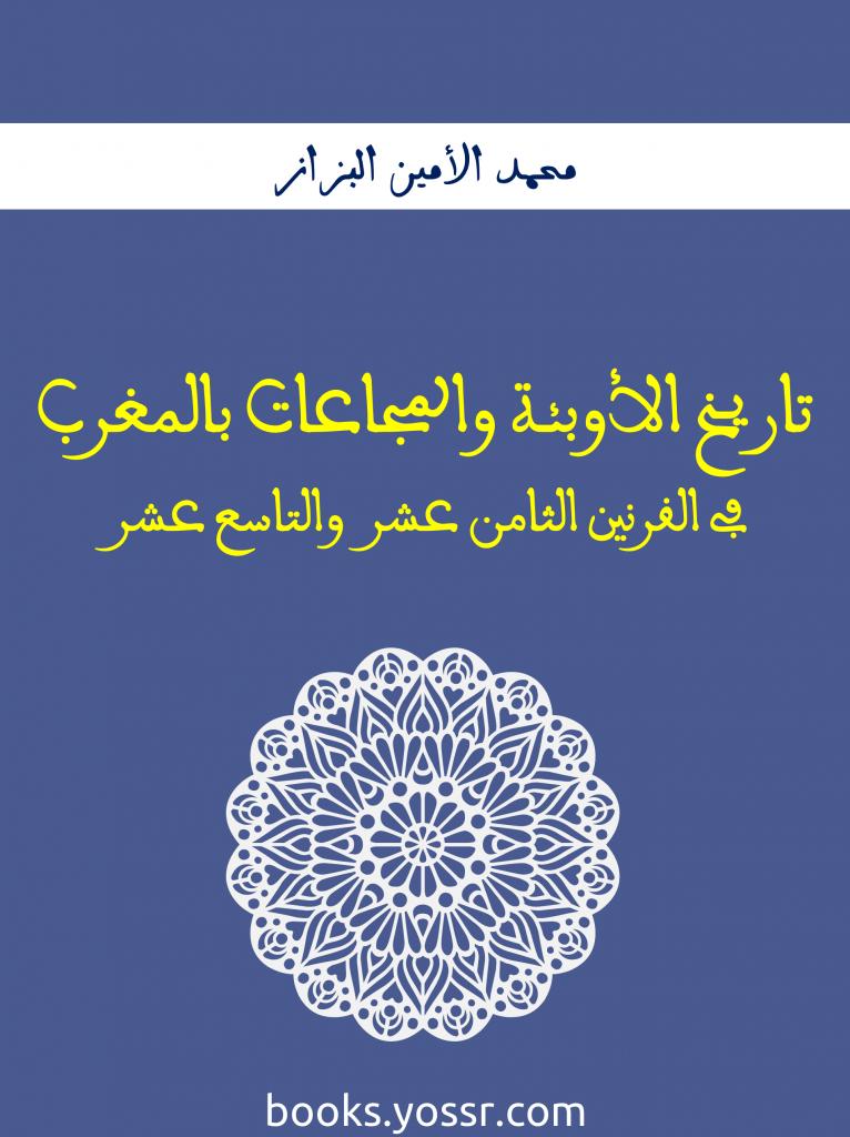 كتاب تاريخ الأوبئة والمجاعات بالمغرب Pdf Books