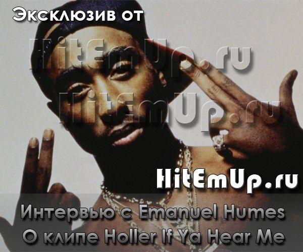 Интервью с Emanuel Humes о клипе Тупака Holler If Ya Hear Me #2pac #news #tupacshakur #music #rap #hiphop