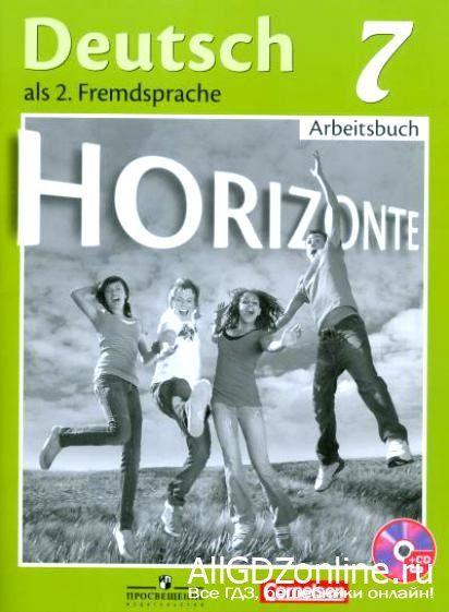 Гдз контрольные задания горизонты по немецкому языку 7 класс аверин.