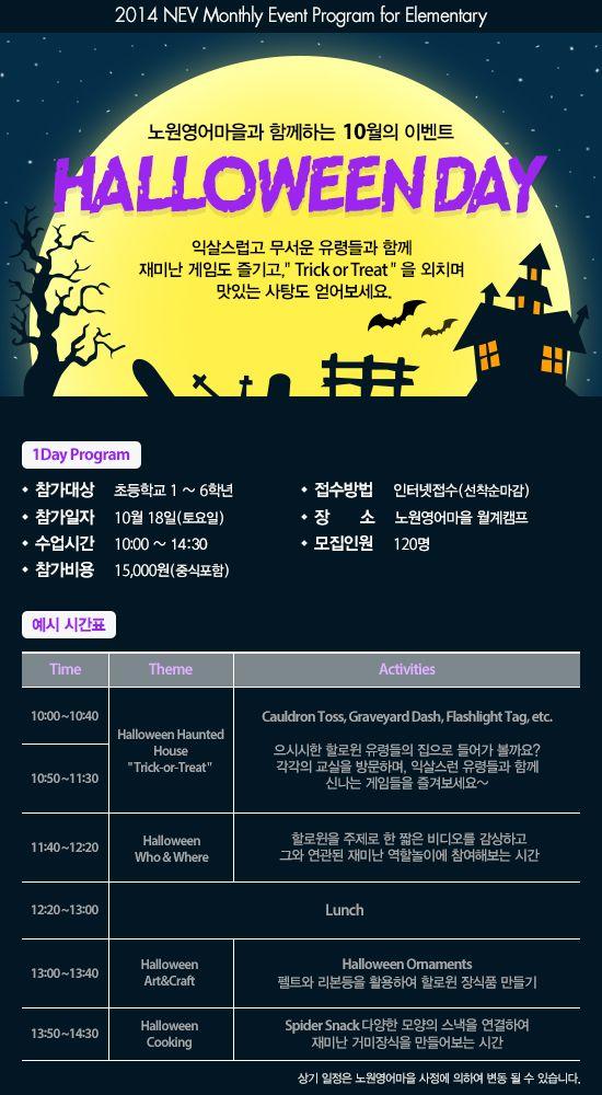 [노원영어마을] 10월 이벤트 프로그램(김미진)