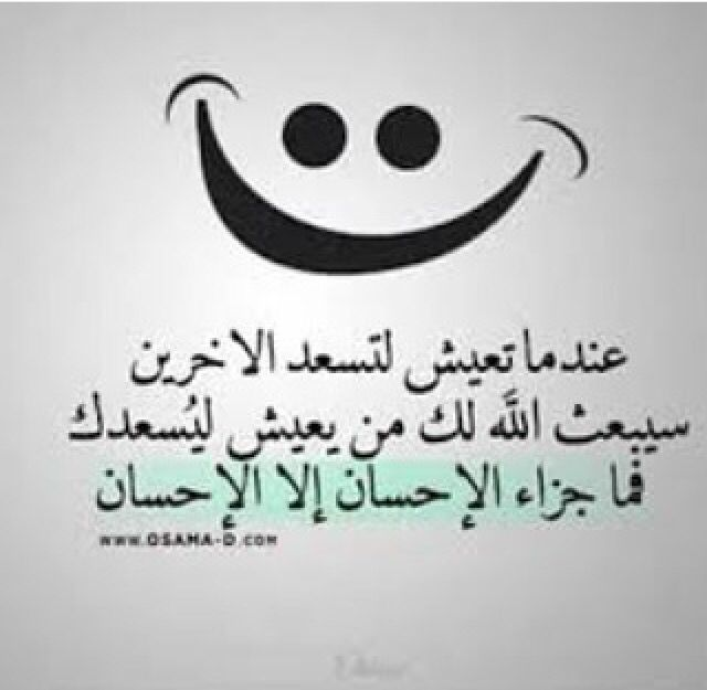 Pin By Desert Rose On كلمات Inspirational Words Beautiful Arabic Words Words