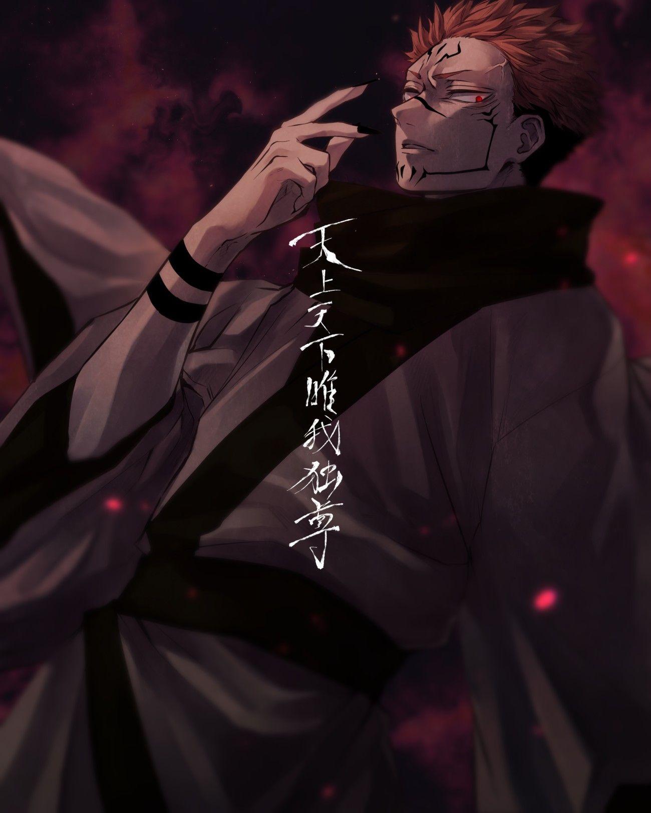 Jujutsu Kaisen In 2021 Jujutsu Anime Jujitsu