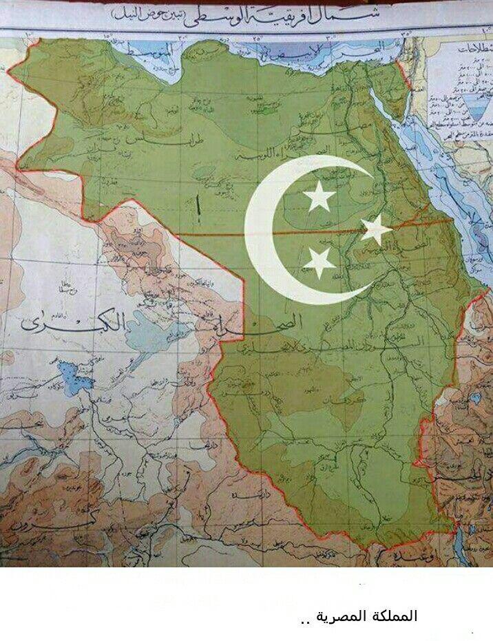Kingdom Of Egypt المملكة المصرية Egypt History Old Egypt Egypt Map