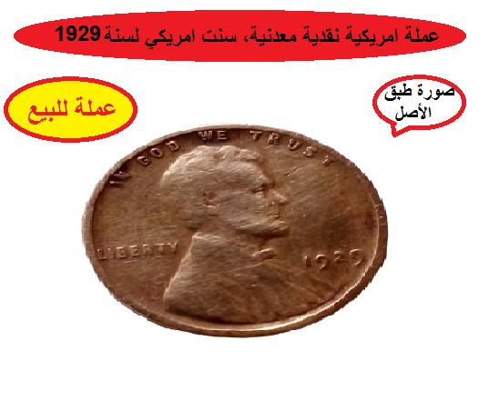 عملة امريكية نقدية معدنية سنت امريكي لسنة 1929 American Coins Coins Personalized Items