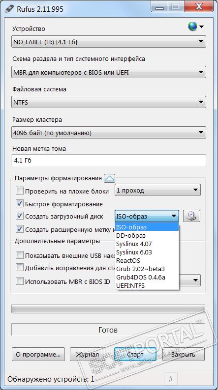 Скачать программу руфус на русском