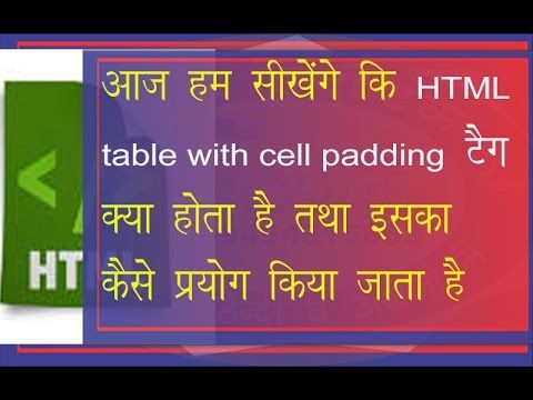 0065 A table with cell padding टेबल सेल पैडिंग