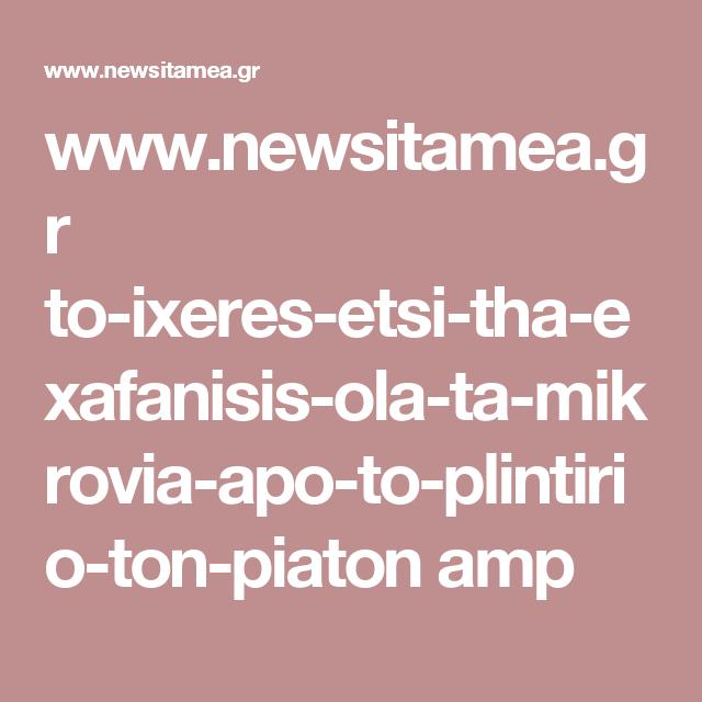 www.newsitamea.gr to-ixeres-etsi-tha-exafanisis-ola-ta-mikrovia-apo-to-plintirio-ton-piaton amp