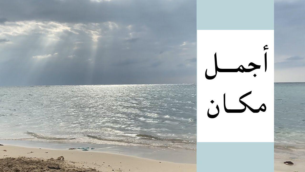 أمطار شمال جدة يوم الخميس ٢٦ ١١ ٢٠٢٠ خليج سلمان و أكتشفنا مكان جديد World Beach Outdoor