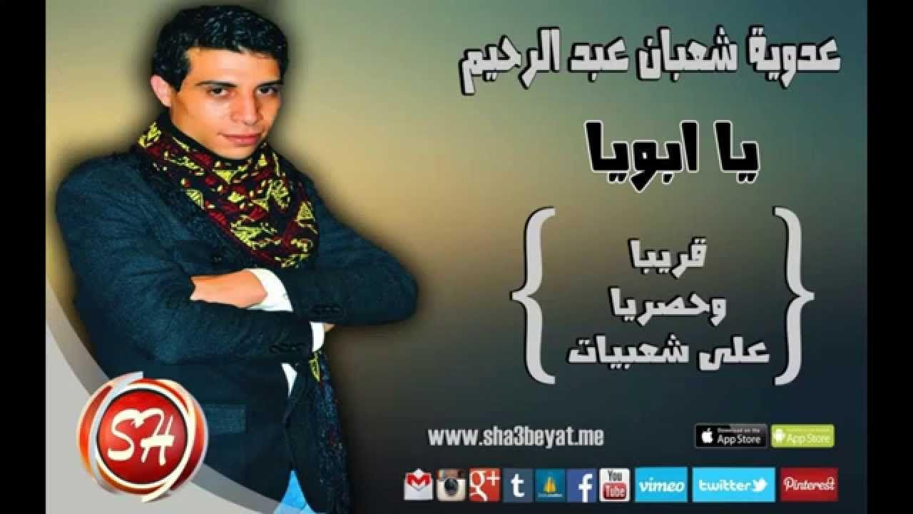 النجم عدوية شعبان عبد الرحيم يا ابويا حصريا على شعبيات Adawya Sha3ban Yaboya Incoming Call Screenshot Vimeo Stuff To Buy