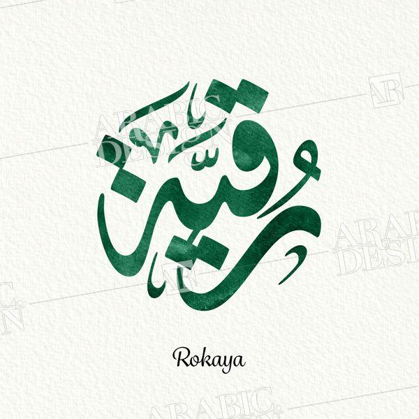 Rokaya Dewani Jali Arabic Design Rokaya Arabic Calligraphy Arabic Calligraphy Arabic Calligraphy Fonts Calligraphy