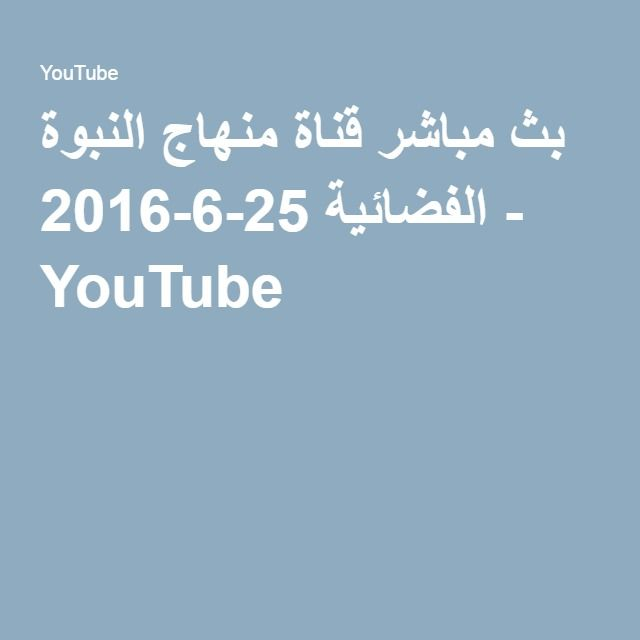 بث مباشر قناة منهاج النبوة الفضائية 25 6 2016 Youtube 25th