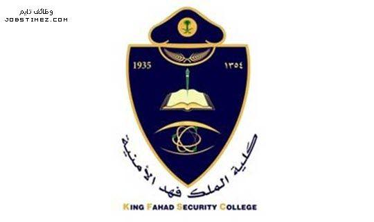 وظائف كلية الملك فهد الامنية 1437 وظائف تايم Vehicle Logos King Fahd Military Jobs