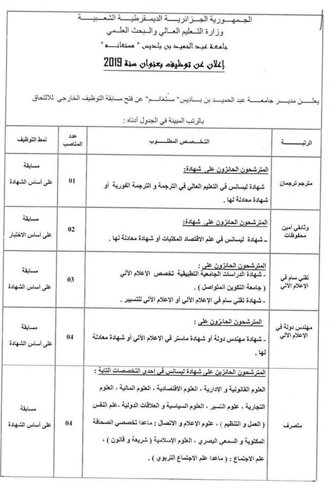 إعلان عن توظيف جامعة عبد الحميد بن باديس ولاية مستغانم نوفمبر 2019 Sheet Music