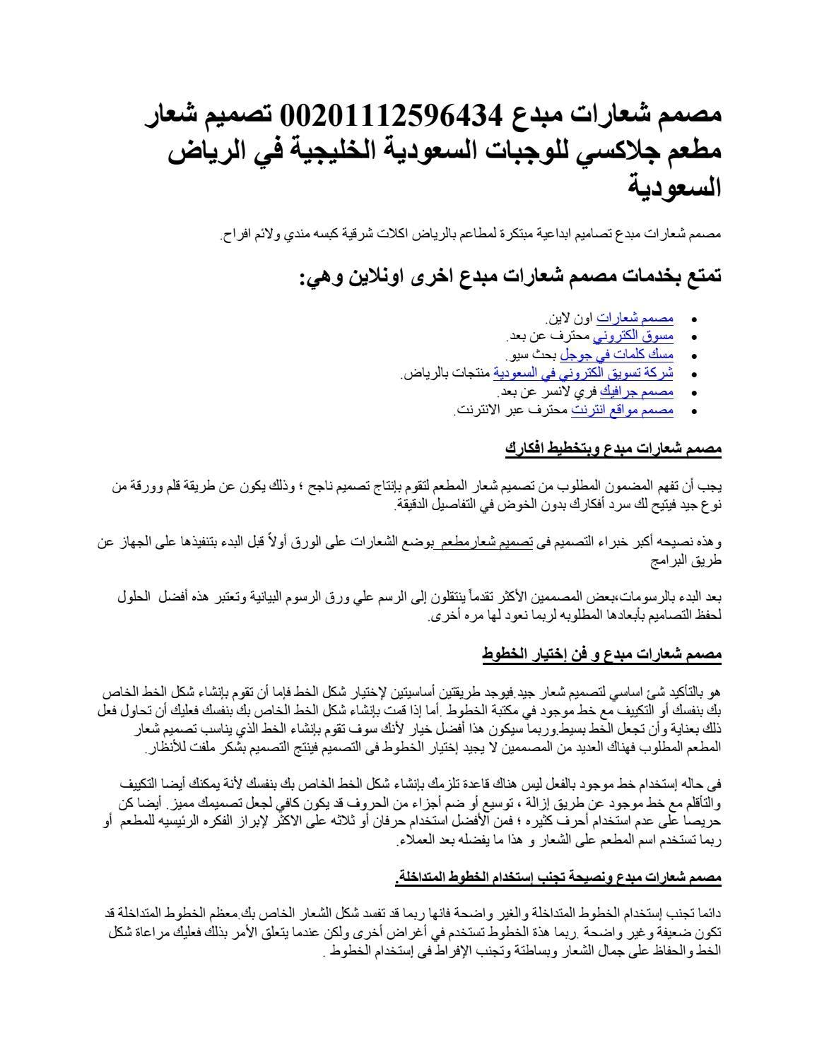 مصمم شعارات مبدع تصميم شعار مطعم جلاكسي للوجبات السعودية الخليجية في الرياض السعودية