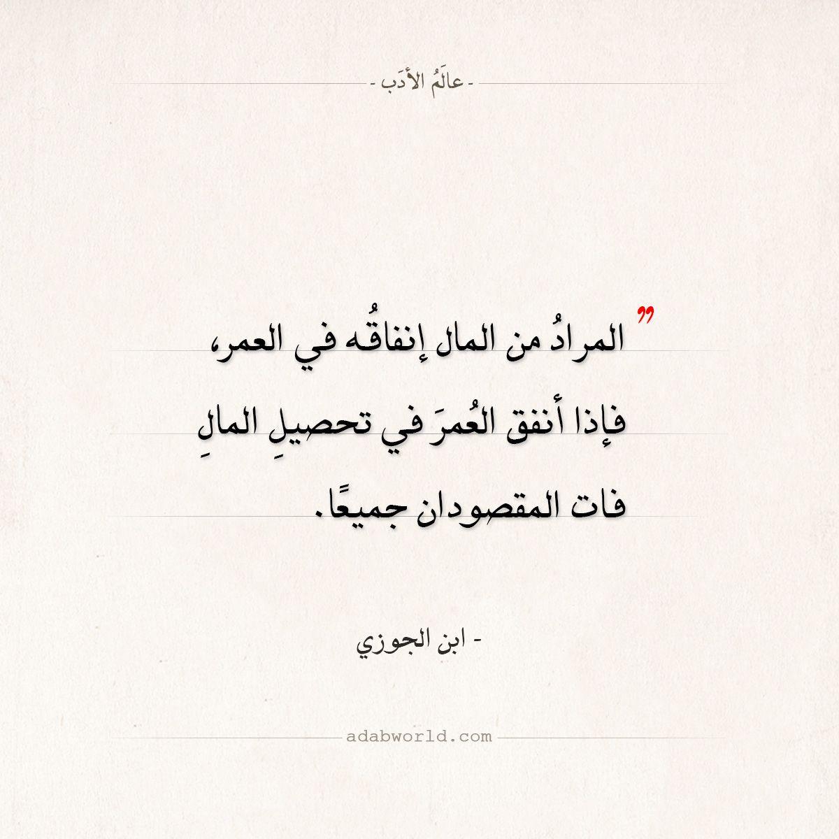 اقتباسات ابن الجوزي إنفاق العمر في تحصيل المال عالم الأدب Quotations Quotes Arabic Quotes