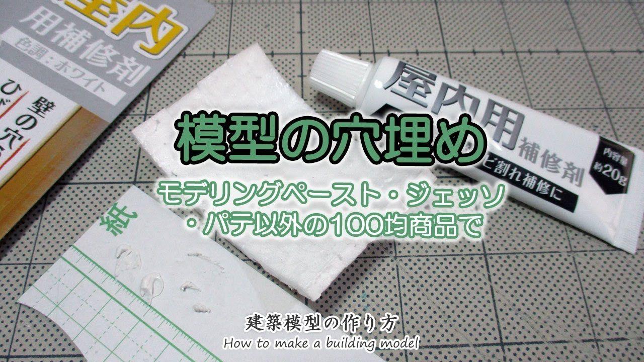 模型の穴埋め ジェッソでもモデリングペーストでもパテでもなく100円