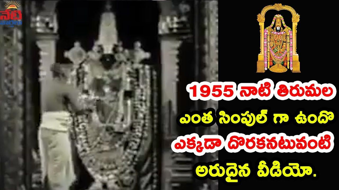 1955 Rare Video Of Tirumala Tirupati Venkateswara Swamy Temple