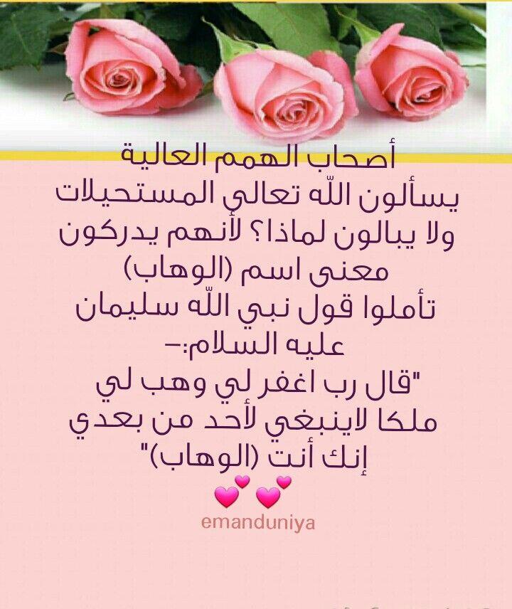 أصحاب الهمم العالية Islam Allah Sake