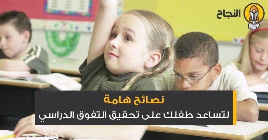 نصائح هامة لتساعد طفلك على تحقيق التفوق الدراسي In 2021 Incoming Call Incoming Call Screenshot