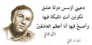 اشعار نزار قباني Vk Daily Life Quotes Beautiful Words True Words
