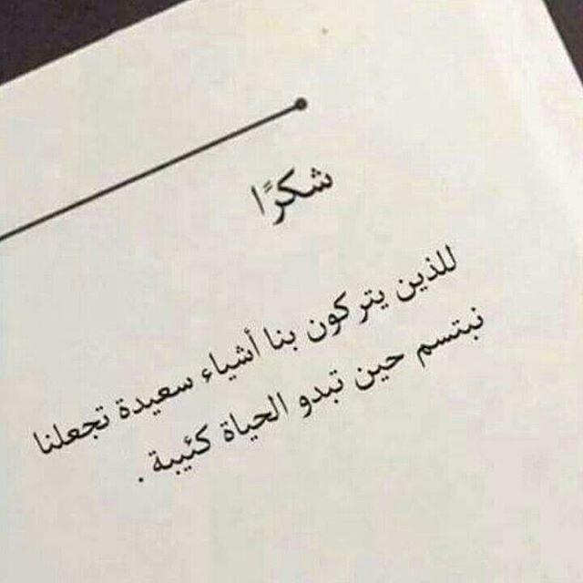 Donya Imraa دنيا امرأة On Instagram شكرا سعادة تعاسة حب علاقات دنيا امرأة Some Words Love Quotes For Him Arabic Love Quotes