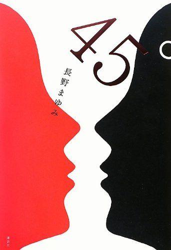 """""""45°"""" : Mayumi Nagano / 『45°』:長野まゆみ"""