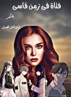 رواية فتاة في زمن قاسي كاملة دودو محمد مكتبة حــواء Movie Posters Movies Poster
