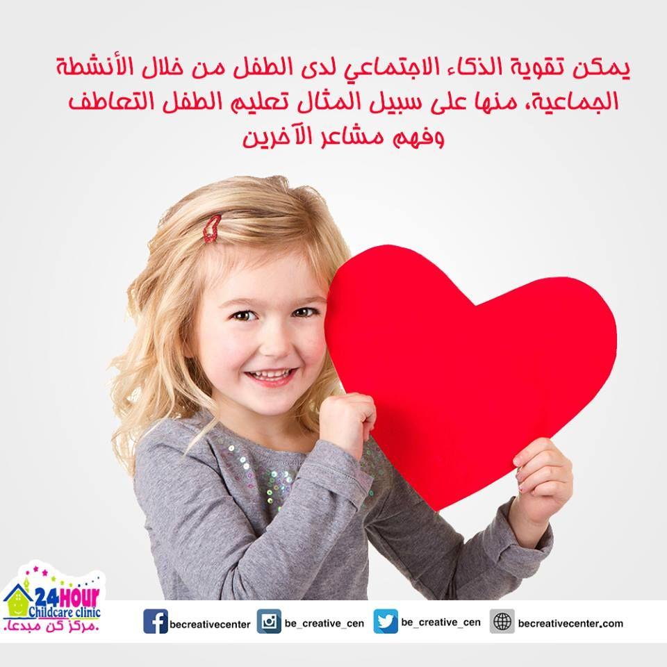 مركز كن مبدعا On Twitter Childrens Education Kids Behavior Baby Education