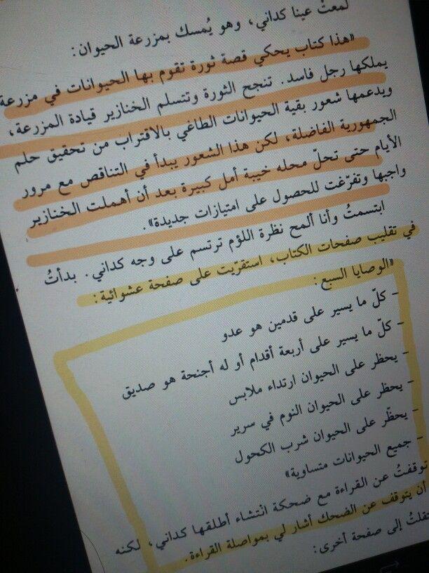 من رواية مرسى فاطمة ...تكلم عن كتاب مزرعة الحيوان ....الرواية الاجمل ل جورج اورويل