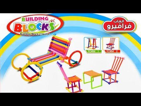 العاب اطفال تعليمية تنمية ذكاء الطفل لعبة تركيب قطع المكعبات للأطفال B Building Blocks Youtube Toys